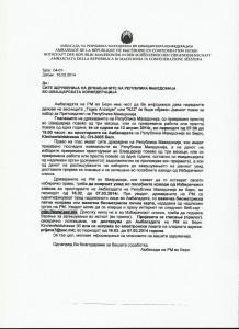 ПРЕТСЕДАТЕЛСКИ ИЗБОРИ 2014