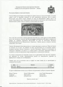 crkva lozana ЦРКВА ЛОЗАНА ОКТОМВРИ 2014